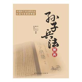 孙子兵法解析 (The Interpretation of Sun Tzu's Art of War) 中国古代圣贤系列 (Chinese Ancient Sages Series) by Ren Li