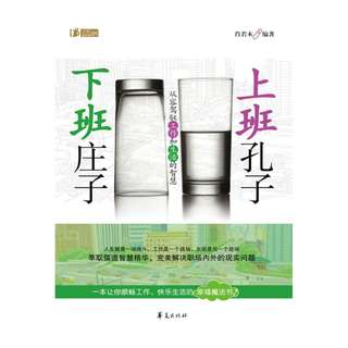 上班孔子,下班庄子 (Confucius at Work, Zhuangzi off Work) by 肖若木 (XiaoRuomu)