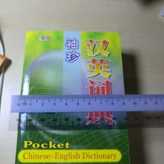 Pocket size Chinese-English Dictionary