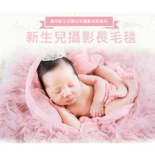 現貨新生兒嬰兒寶寶滿月攝影寫真 長毛絨布料 地毯 拍照背景布100*80