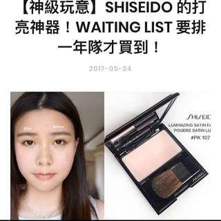 Shiseido #PK107 高光 水母色 萬年斷貨皇 全新現貨