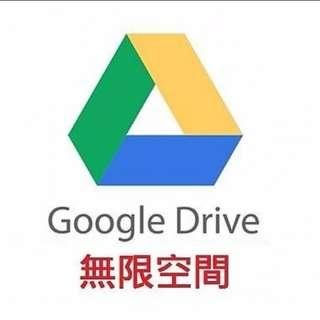 🏆 Google Drive - 無限儲存容量