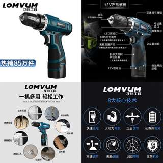 12v充電式電鑽 電批 電動螺絲批 三用電批 12v rechargeable electric drill electrici screwdriver