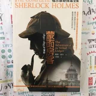 Sherlock Holmes 福尔摩斯探案集—蒙面房客