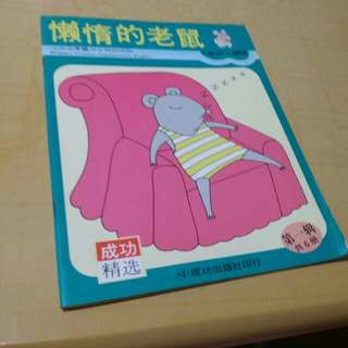 Primary 3 Chinese Supplementary readers