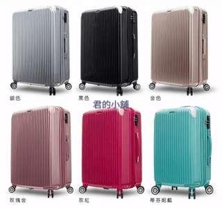 君的小舖加大行李箱