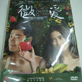 微爱之渐入住境 love on the cloud movie dvd