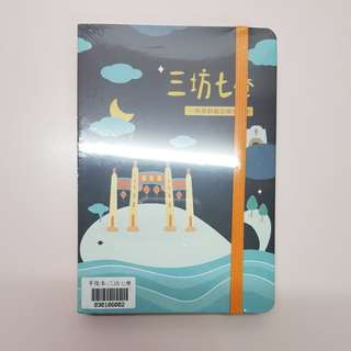 Notebook from Japan (still wrapped)