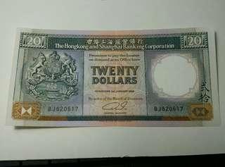1989年香港匯豐銀行貳拾圓紙幣