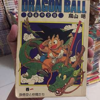 Dragon ball all for $55