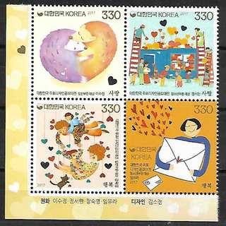 韓國2017年郵票設計比賽郵票