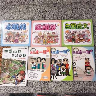 Chinese Story Comics - 7 Books