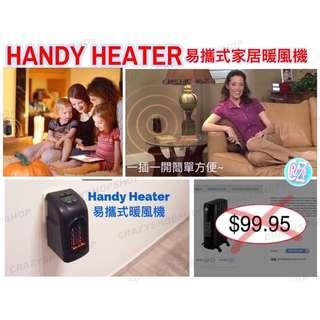 氣温會急降得8度☃️☃️ 【HANDY HEATER 易攜式家居保暖機】
