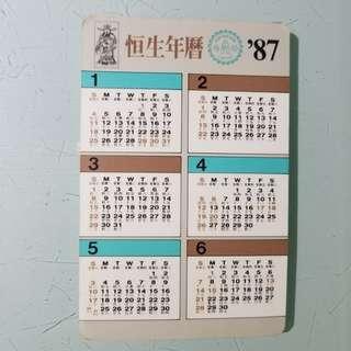 月曆卡,老香港懷舊物品古董珍藏