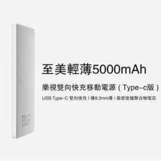 LeTV / LeEco Super Power Bank 5000 mAh (QC3.0) 超靚水晶外形!