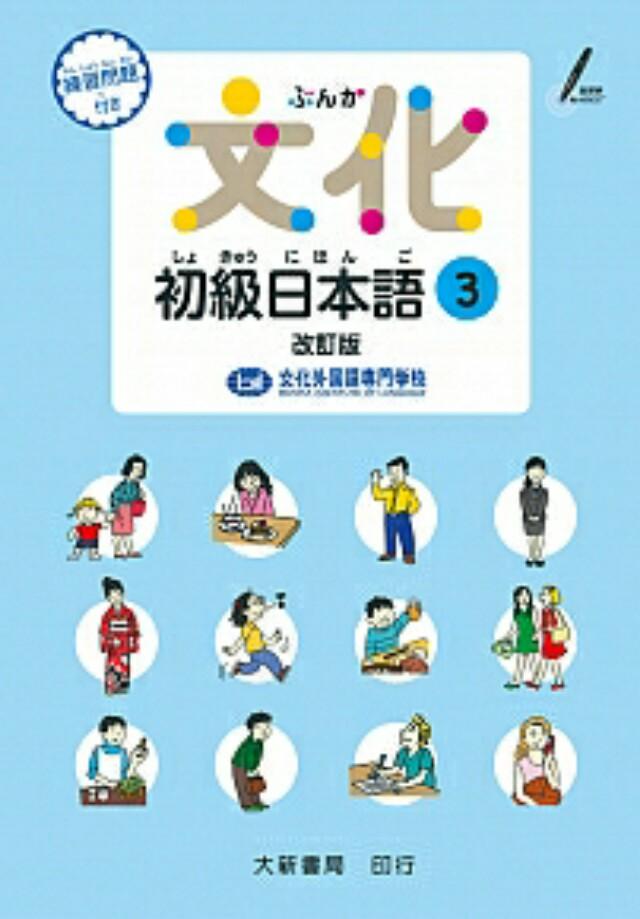 文化初級日本語3 改訂版  日文系用書 日檢  N4 #好書新感動 #舊愛換新歡