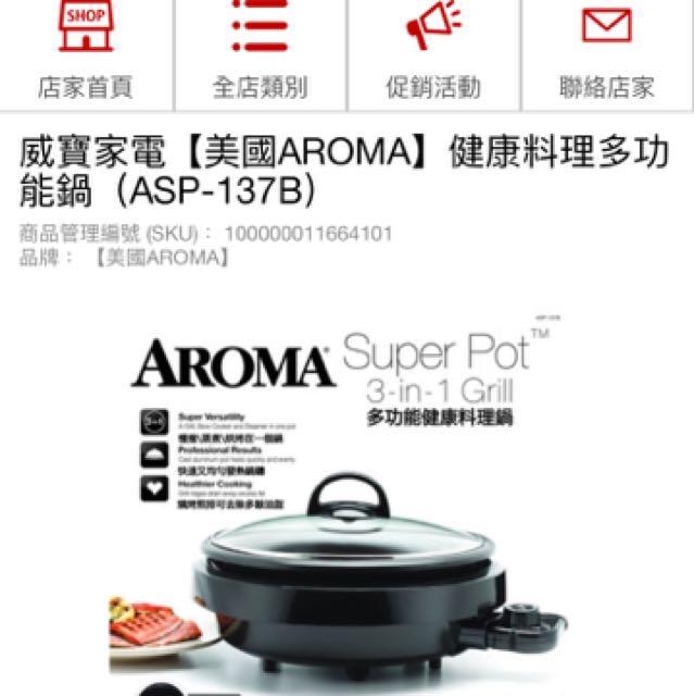 AROMA全新多功能料理鍋