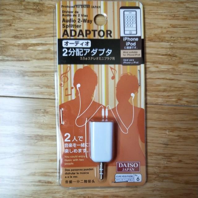Audio 2-way Splitter Adaptor