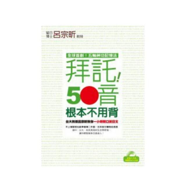 五十音不用背含CD #日語 #日文 #日檢