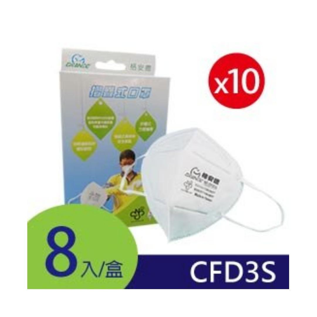 GRANDE 防霾│工業歐規FFP1-CFD3S│3D立體防塵口罩│8片/盒(10入組)