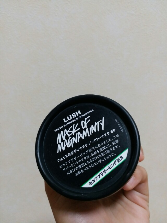 LUSH Mask of Magnaminty (pre order)