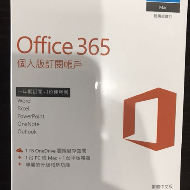 Office365 正版
