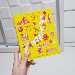 Japanese gift guide book