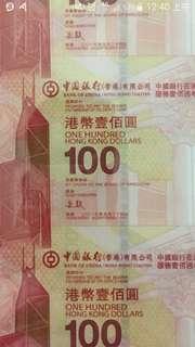中銀一百年紀念鈔三連張