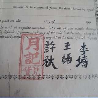 FEDERATED MALAY STATES - 1907 - Loan Agreement Chinese Kuala Lumpur - ma38
