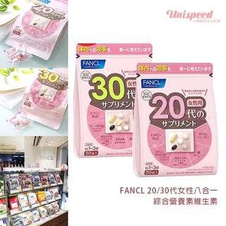 Fancl 20/30代女性八合一營養素