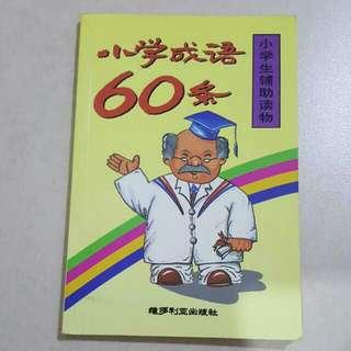 FIXED PRICE📬Primary School Chinese 成语 Book