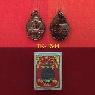 (TK-1644) Wat Khuha Sawan, Phattalung, BE2553, Rian Lp Thuad