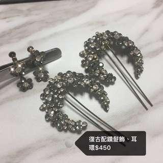 新娘髮飾(含耳環)