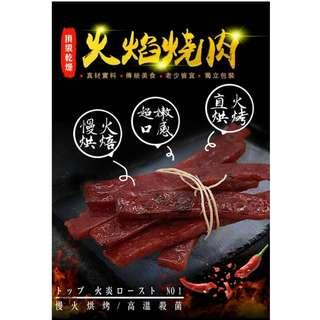 🚚 預購 台灣 岩燒牛咬豬肉條(微辣)