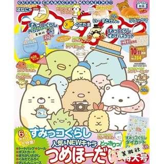 《 ねーねー - 2017年10月號》Sumikko粉藍色Tote bag ($23)