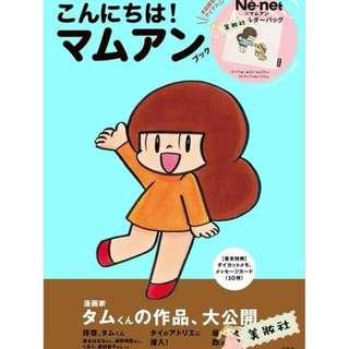 『 マムアンブック』 ( Ne-net × Mamuang按鈕Tote bag ) ($33)