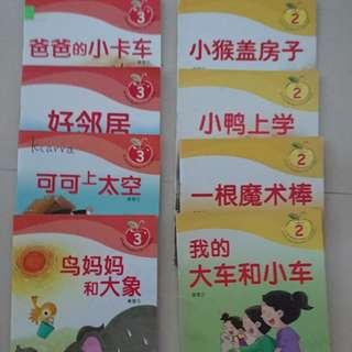 乐中学 Kindergarten chinese readers