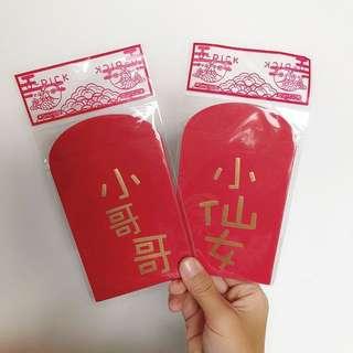 全新|小哥哥小仙女創意紅包袋