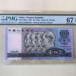 PMG67 80100