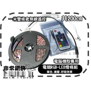 電腦機殼LED 七彩可遙控LED燈條組 電競RGB LED 高亮度 呼吸燈 發光 2米(100CM*2) 防水LED燈珠
