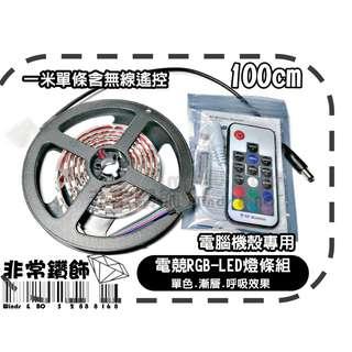 電腦機殼LED 七彩可遙控LED燈條組 電競RGB LED 高亮度 呼吸燈 發光 防水防塵 100CM 60LED燈珠