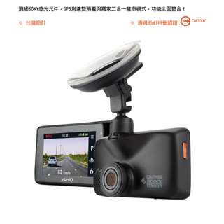 Mio 688s【贈16G記憶卡】SONY感光元件 688 行車記錄器 支援後鏡頭 GPS測速