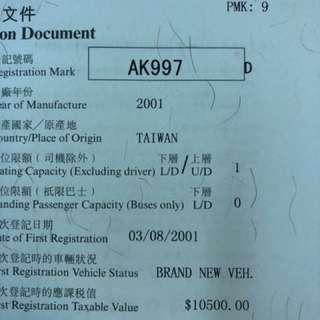 車牌 Car Plate No. - AK997