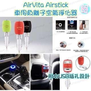 今次再介紹AirVita 另一好物👍👍. AirVita Airstick 小型車用負離子空氣淨化器.