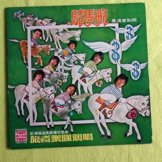 TRAVELLERS.  horse betting.(Hokkien/Teochew) Vinyl record