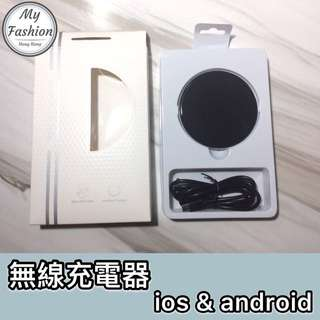 無線充電器 Ios & Android 適用