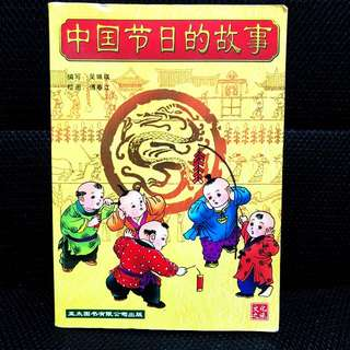 Stories of chinese festivals