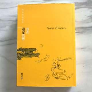Taoism in Comics (道家思想漫画)