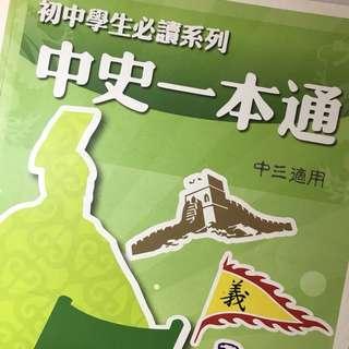 中國歷史參考書(f3)