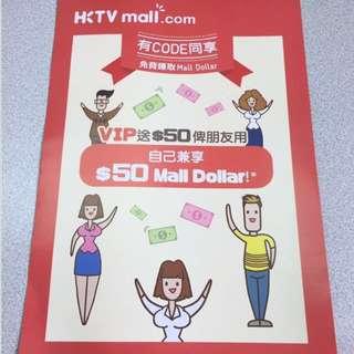 HKTVmall $50優惠碼 promotion code 折扣 discount 有CODE同享